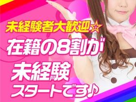 【★☆未経験者大歓迎☆★】 ナイトワークが初めてな方にピッタリのお店☆