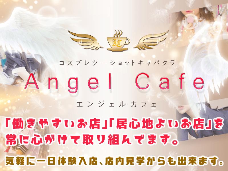 エンジェル☆カフェ