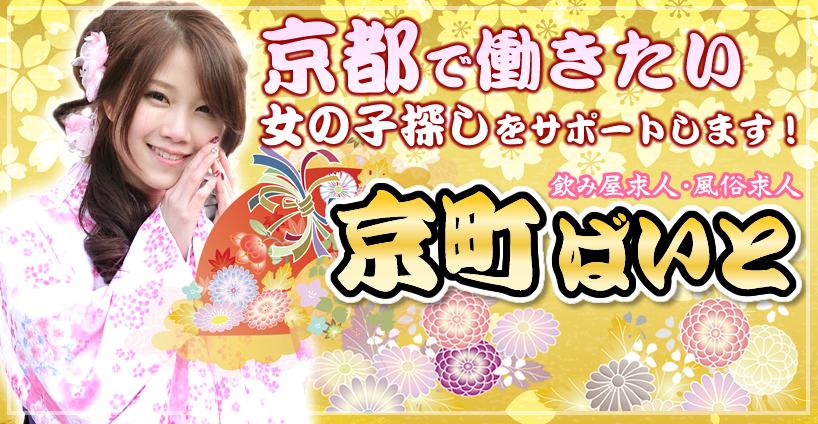 京都で働きたい女の子探しをサポートします!