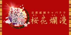 桜花爛漫(おうからんまん)