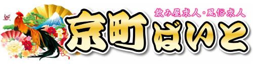 【京都】風俗求人・稼げるアルバイト情報「京町ばいと」