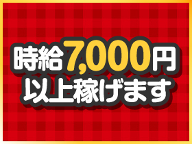 当店は、京都では最高峰の時給7000円以上可能です★
