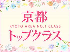 京都トップクラス