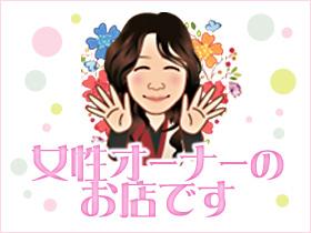女性オーナーが4年間のデリヘル嬢としての経験を基に、日本一女性を大切にするお店を目指します。