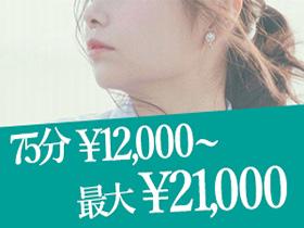 75分¥12,000~最大¥21,000